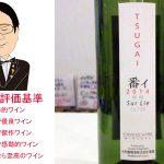 番イ TUGAI 2014 大和葡萄酒株式会社