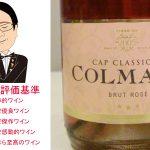 【ソムリエ麦ちゃんテイスティングコメント】コルマン キャップ・クラシック ブリュット ロゼ