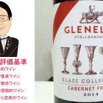 【ソムリエ麦ちゃんテイスティングコメント】グレネリー グラスコレクション カベルネ・フラン 2014