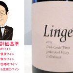 【ソムリエ麦ちゃんテイスティングコメント】 リンゲン 2014 マン・ファミリー・ワインズ