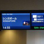 成田空港を出発します!