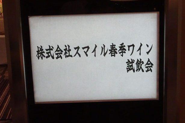 スマイル春の試飲会IN東京 2020.4.4