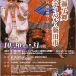 獅子舞全国フェスティバル参加へ