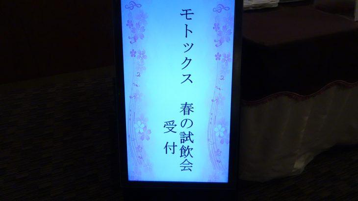 モトックス春の試飲会IN名古屋2020.2.19